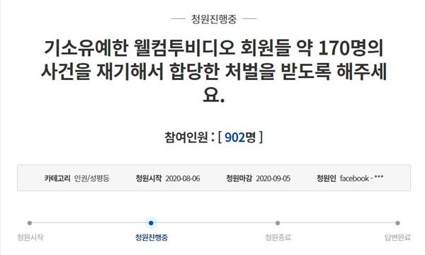 <기소유예한 웰컴투비디오 회원들 약 170명의 사건을 재기해서 합당한 처벌을 받도록 해주세요> 청원 캡처