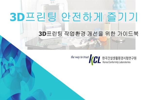 3D 프린터 안전 가이드북의 표지.