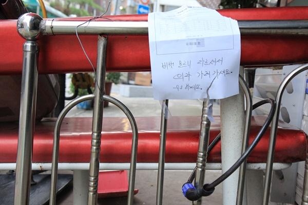 알아서 수거해야하는 대형폐기물 자물쇠로 묶여있는 벤치도 수거해야만 하는 청소노동자