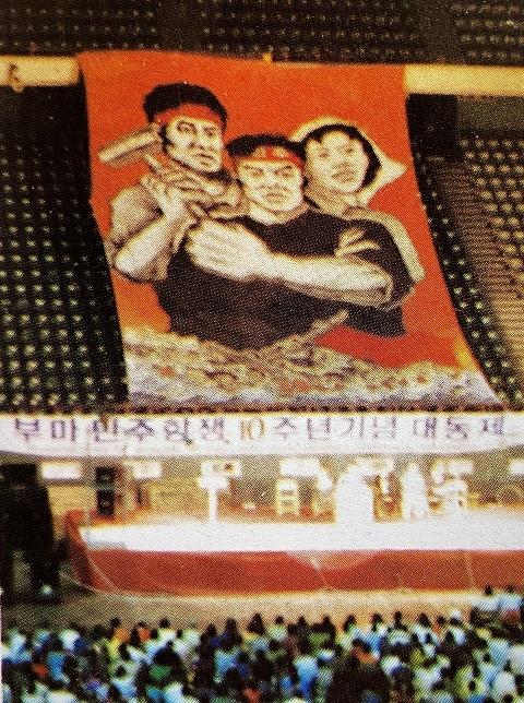 1989냔 부마민중항쟁 10주년 기념행사에 걸린 그림패 낙동강의 걸개그림 '부마항쟁'