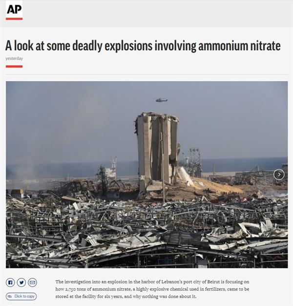 레바논 베이루트에서 발생한 초대형 폭발 참사를 보도하는 AP통신 갈무리.