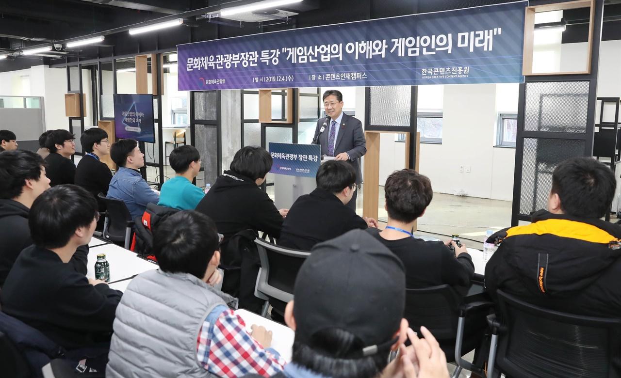 지난해 12월 한국콘텐츠진흥원 게임인재원에 방문하여 게임관계자와 대화하는 박양우 문화체육관광부장관