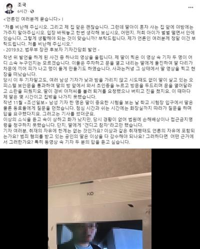 조국 전 장관이 7일 오전 페이스북에 '언론인 여러분께 묻습니다' 글 1편과 2편을 연달아 올렸다.