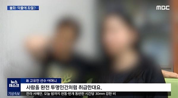 MBC 뉴스데스크에 보도된 '고유민 어머니 인터뷰' (2020.8.1)?