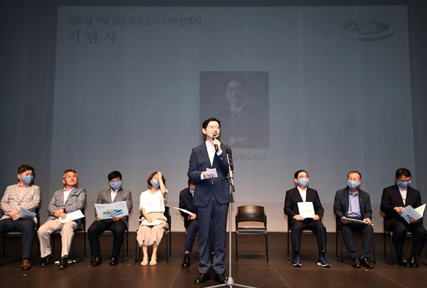 7일 오후 통영국제음악당에서 열린 '경남 푸른 섬의 미래'선포식에 김경수 지사가 참석해 인사말을 하고 있다.