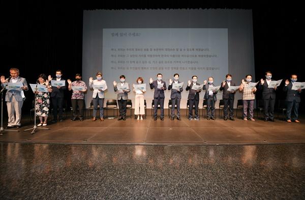 7일 오후 통영국제음악당에서 열린 '경남 푸른 섬의 미래'선포식.