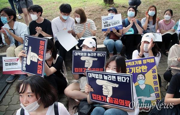 정부의 의대 정원 확대 정책에 반대하며 24시간 집단 휴진에 들어간 인턴·레지던트 등 전공의들이 7일 오후 서울 영등포구 여의도공원 앞에서 단체행동 집회를 열고 있다.