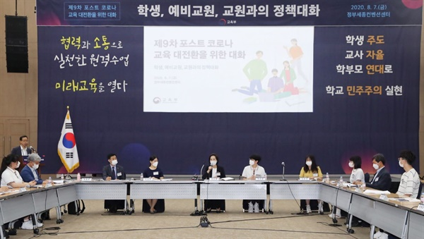 7일 오후, 유은혜 교육부장관과 교원과 학생들이 모여 '제9차 포스트 코로나 교육 대전환을 위한 대화'를 벌이고 있다.