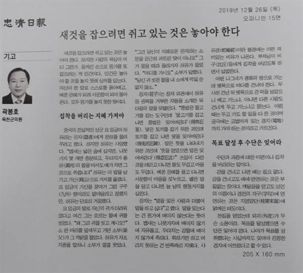 곽봉호 옥천군의원 개인 SNS 계정에는 아직 표절 기고문이 남아있다 ⓒ 화면 갈무리