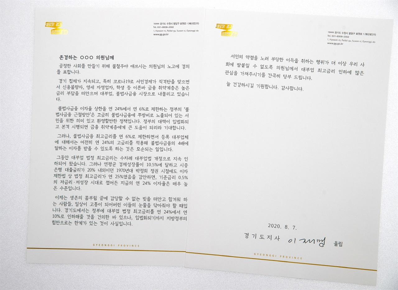 이재명 경기지사가 민주당 국회의원 전원에게 보낸 서한문 사진