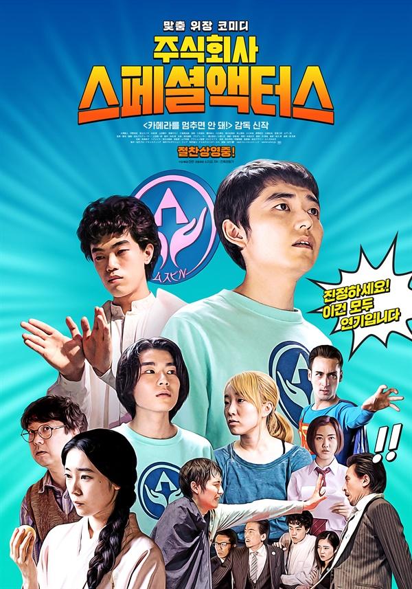 영화 <주식회사 스페셜액터스>포스터