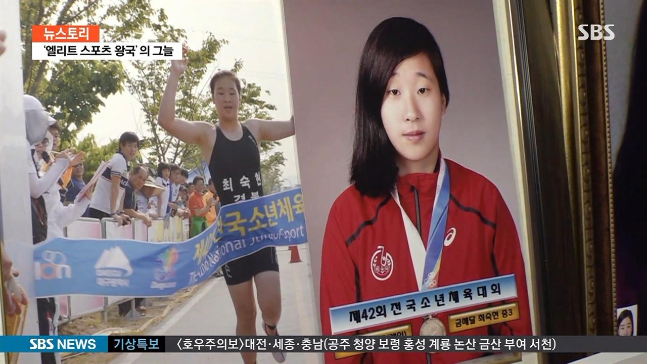 SBS <뉴스토리> '엘리트 스포츠 왕국의 그늘' 편의 한 장면