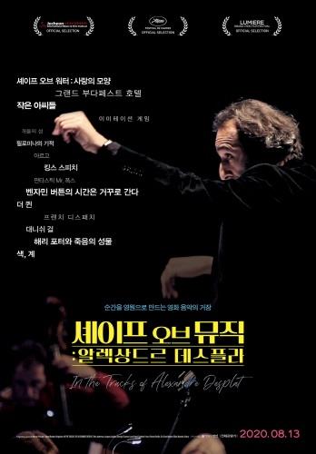 <셰이프 오브 뮤직: 알렉상드르 데스플라> 영화 포스터