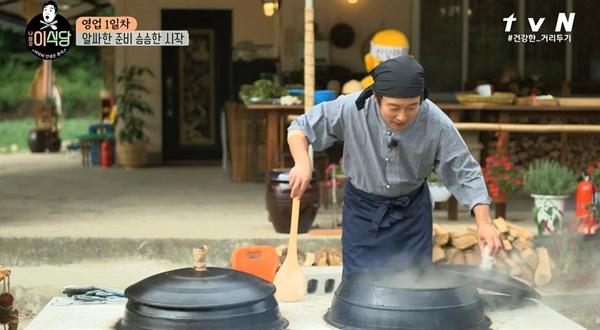 tvN <나홀로 이식당>의 한 장면