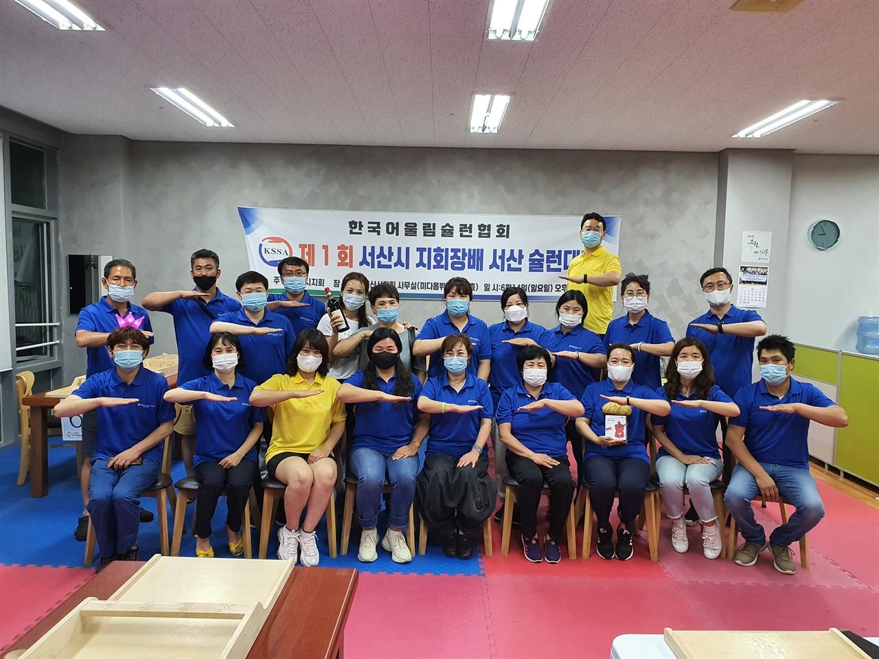 한국어울림슐런협회 서산시지회는 매주 30여 명의 회원들이 모여 자체대회를 개최하고 붐 조성에 나서고 있다. 모임을 마친 회원들이 포즈를 취하고 있다.