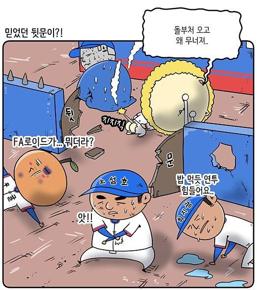 최근 연투가 잦은 삼성 최지광?(출처: KBO야매카툰/엠스플뉴스)