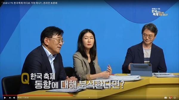 종합토론에 참여한 이인재 가천대 교수, 황희정 대구경북연구원 부연구위원