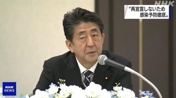 아베 신조 일본 총리의 기자회견을 보도하는 NHK 뉴스 갈무리.