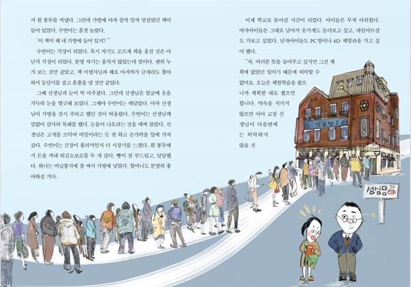 대전지역을 배경으로 한 책이어서 대전의 명물 성심당, 계룡문고, 테미오래, 스카이로드 등을 만날 수 있다.