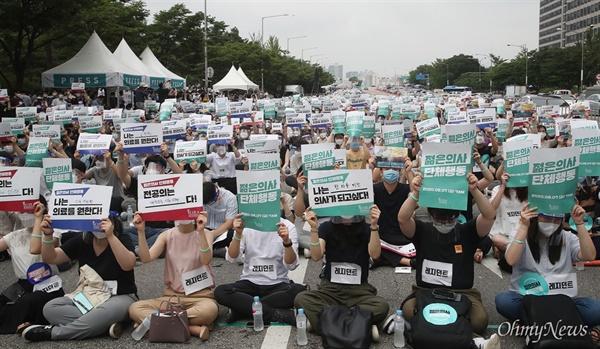 전공의 파업 집회