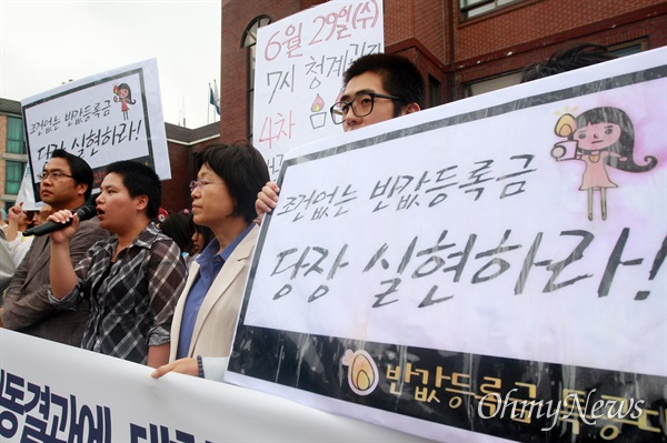 등록금넷과 21세기한국대학생연합 소속 대학생들이 2011년 6월 27일 오후 서울 종로구 청와대 인근 청운동사무소 앞에서 기자회견을 열고 이명박 대통령의 반값등록금에 대한 태도와 입장을 규탄하고 있다.