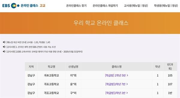'서울의 한 고교' 온라인 클래스 모습.