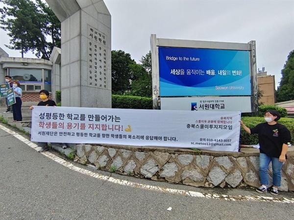 충북스쿨미투지지모임은 10일 아침 충북 청주시 모충동 서원재단 정문에서 현수막과 피켓을 들고 선전전을 벌였다.