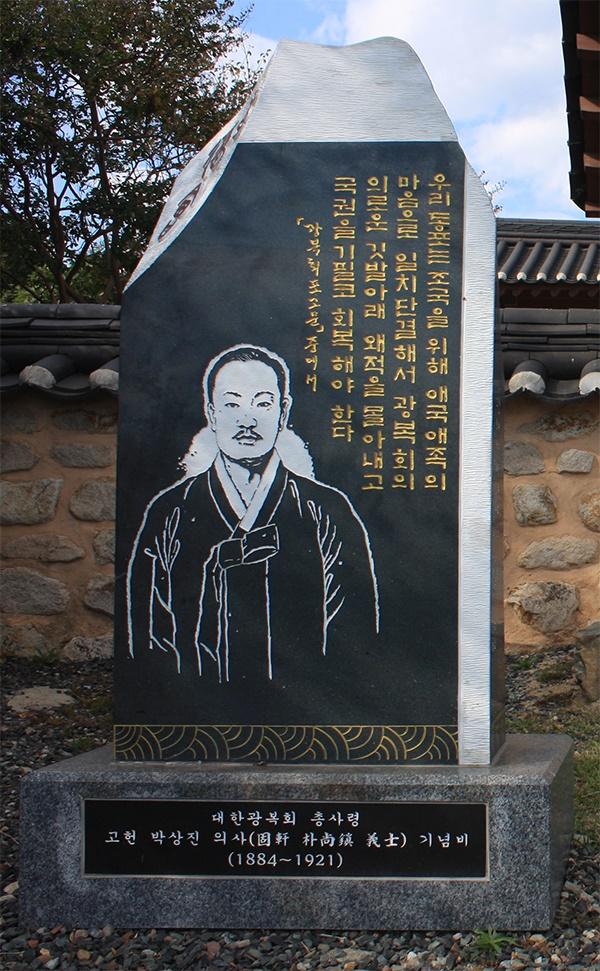 울산 박상진 생가 사랑채 인구 왼쪽에 세워져 있는 박상진 기념비