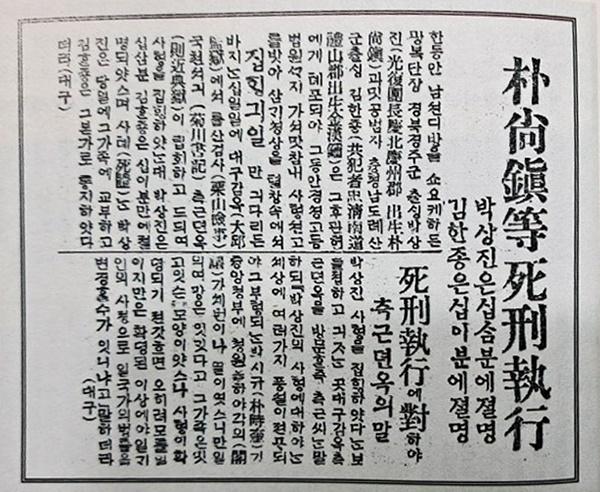 박상진 의사와 김한종 의사(광복회 충청도 지부장) 사형 집행 사실을 보도하고 있는 매일신보 1921년 8월 13일 신문(박상진기념사업회 <광복회 100주년 자료집 게재 사진 재촬영)