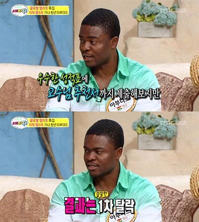 아부다드는 과거 MBC <세바퀴>에 출연해 한국 의대에 지원했지만 결과는 1차 탈락이었다고 말했다. 가나에서의 성적표와 교수 추천서를 보고 긍정적으로 반응했던 대학 관계자들이 실제 그의 얼굴을 보고 나서 태도를 바꿨기 때문이라고 털어놓았다.