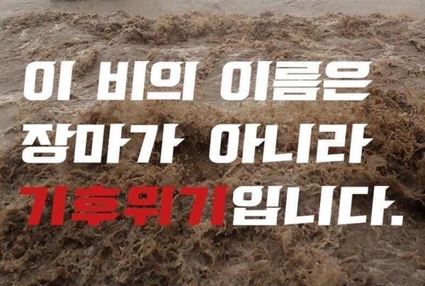 8일 김 사무국장이 만든 이미지 <이 비의 이름은 장마가 아니라 기후위기입니다>