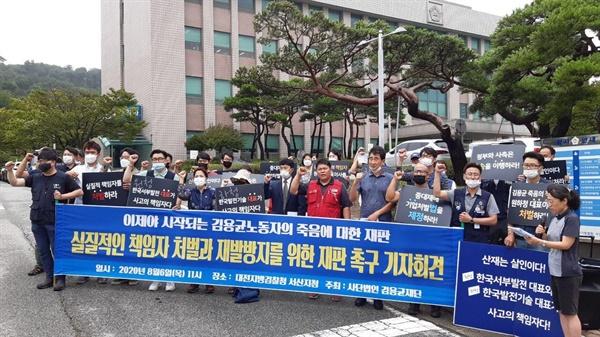 이제야 김용균노동자의 죽음에 대한 재판을 시작합니다! 기자회견