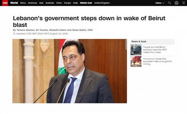 내각 총사퇴를 선언한 하산 디아브 레바논 총리의 대국민 연설을 보도하는 CNN 뉴스 갈무리.
