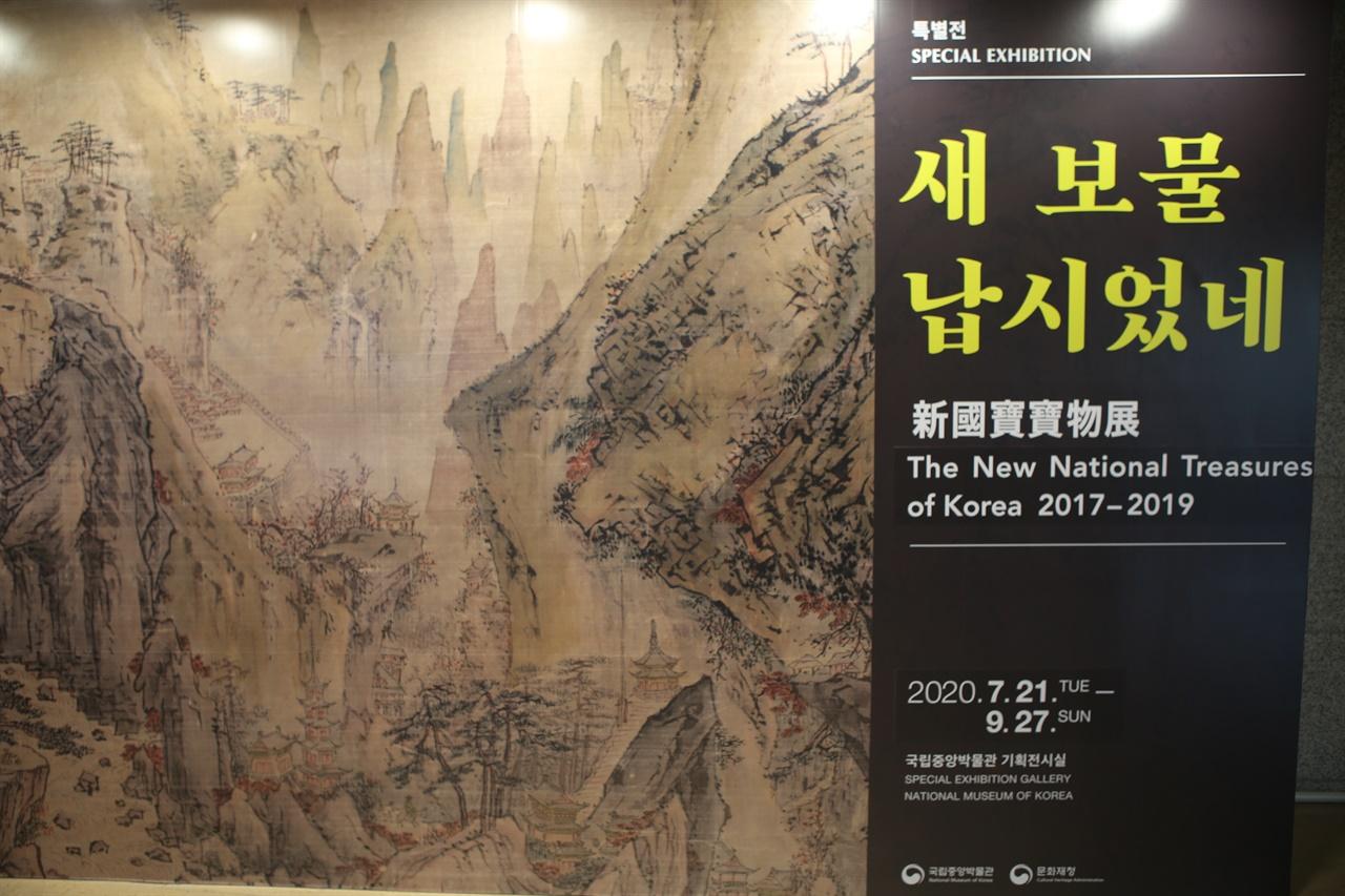 국립중앙박물관 특별전 '새 보물 납시었네 신국보보물전 2017-2019'의 배너