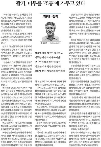 서울신문 8월 6일자에 실린 곽병찬 칼럼. 성폭력 사건 피해자에 대한 '2차 가해'라는 내부 비판이 제기되면서 온라인판에는 실리지 못했다.
