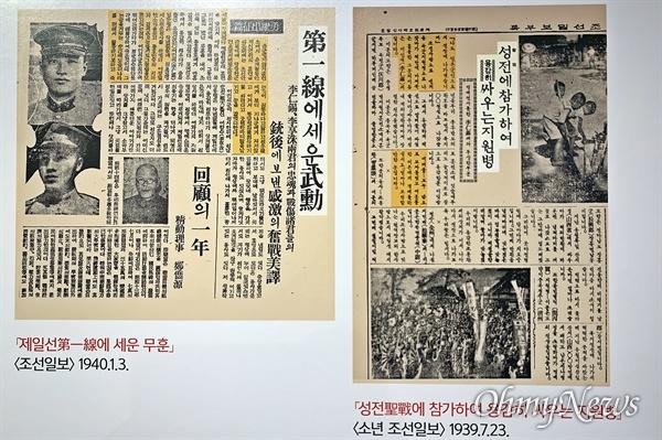 민족문제연구소가 <조선일보>·<동아일보> 창간 100년을 맞아 두 신문의 친일 행적을 비판하는 기획전시회 '일제 부역언론의 민낯'을 11일 식민지역사박물관 1층 돌모루홀에서 시작했다. 일본군 육군특별지원병의 첫 전사자(이인석)가 나오자 '영웅만들기'에 나선 두 언론사의 기사.