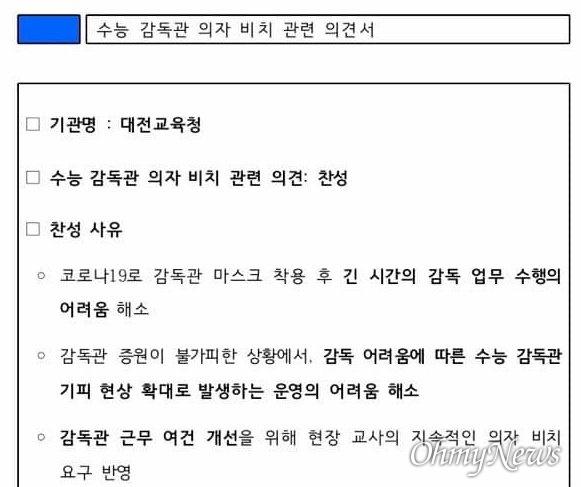 최근 대전시교육청이 만든 문서.