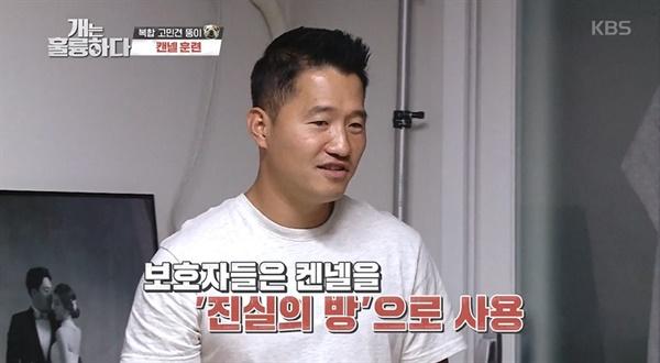 KBS2 <개는 훌륭하다>한 장면.
