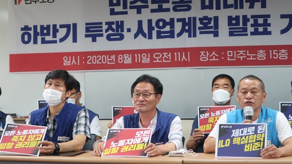 민주노총 비대위가 11일 첫 공식 기자회견을 진행했다.