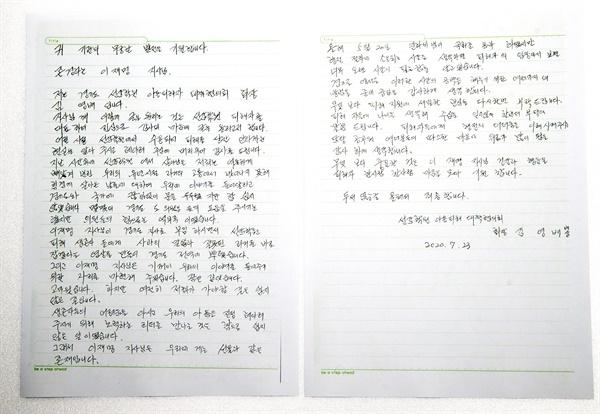 선감학원 피해자가 이재명 지사에게 보낸 편지