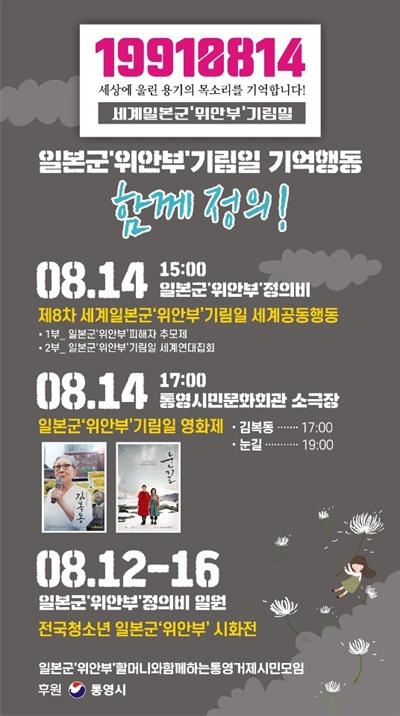 """일본군위안부할머니와함께하는 통영거제시민모임은 통영시 후원으로 """"함께 정의""""라는 제목으로 행사를 연다."""