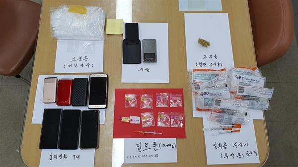 부산해경, 마약류 유통조직 6명 구속 등 특별단속.