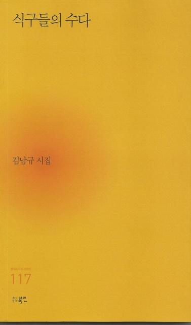 김남규 시인의 세 번째 시집 <식구들의 수다>(도서출판 북인)