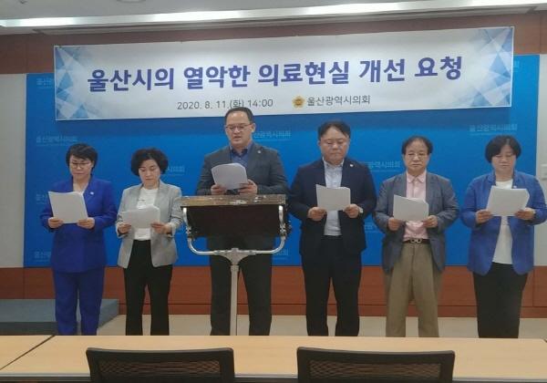 울산시의원들이 11일 오후 2시 시의회 프레스센터에서 기자회견을 열고 ??정부의 '의대 정원 증원' 방침을 환영하는 기자회견을 열고 있다