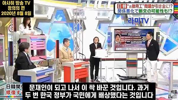 강제징용 문제에 대해 토론하고 있는 일본의 TV 정보 프로그램. 가운데 서있는 사람이 대표적인 일본인 혐한 인사인 무토 마사토시 전 주한대사이다.