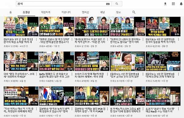 라미TV가 최근 올린 동영상 목록. 한일관계와 일본의 코로나 상황과 관련된 동영상이 많다.
