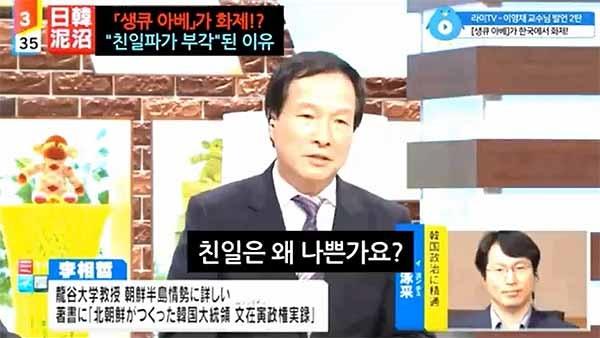 일본 TV의 정보 프로그램에서 조선족 출신 귀화인 리소우테츠가 게이센여학원대 이영채 교수에게 '친일파가 왜 나쁘냐'고 따져묻고 있다.