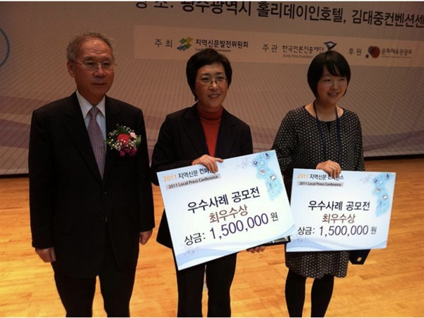 2011 지역신문컨퍼런스에서 최우수작품으로 당선된 구로타임즈