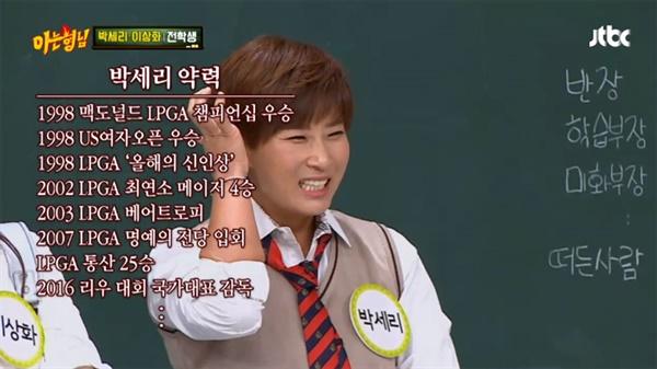 JTBC '아는 형님'의 한 장면