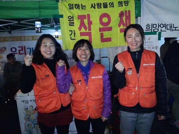 2014년 여의도 노동자대회에 참가해 작은책을 홍보하고 있다.(왼쪽부터 정인열, 유이분 편집장, 김이진 (전)편집부원)